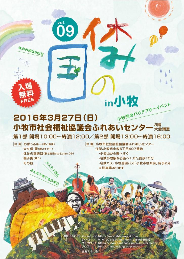 休みの国 vol.9 in小牧