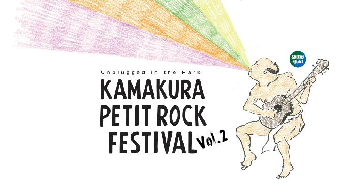 KAMAKURA PETIT ROCK FESTIVAL Vol.2