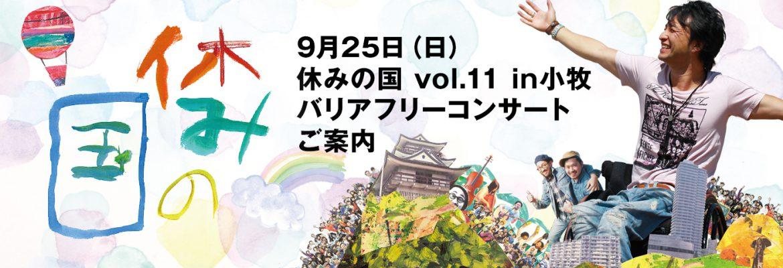 活動紹介|休みの国 vol.11 in小牧 バリアフリーコンサート