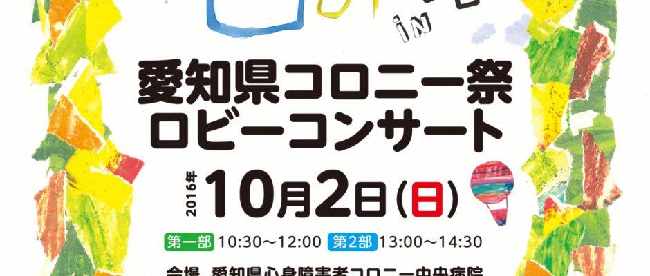 愛知県休みの国vol12コロニー祭 ロビーコンサート