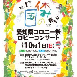 10/1 休みの国vol.17 愛知県コロニー祭 ロビーコンサート