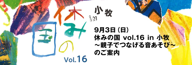 9/3 休みの国vol.16 ~親子でつなげる音あそび~