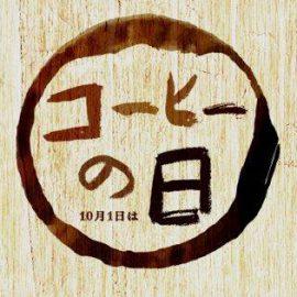 10/1 コーヒー日にちんちくりん