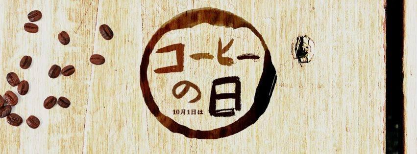 イトウ珈琲商会「コーヒーの日」サンセットイベント