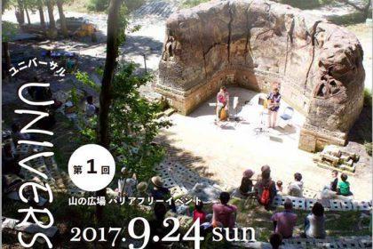 0924バリアフリーイベント