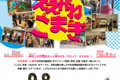 """第5回こまき市民活動祭""""ええがね!こまき"""""""