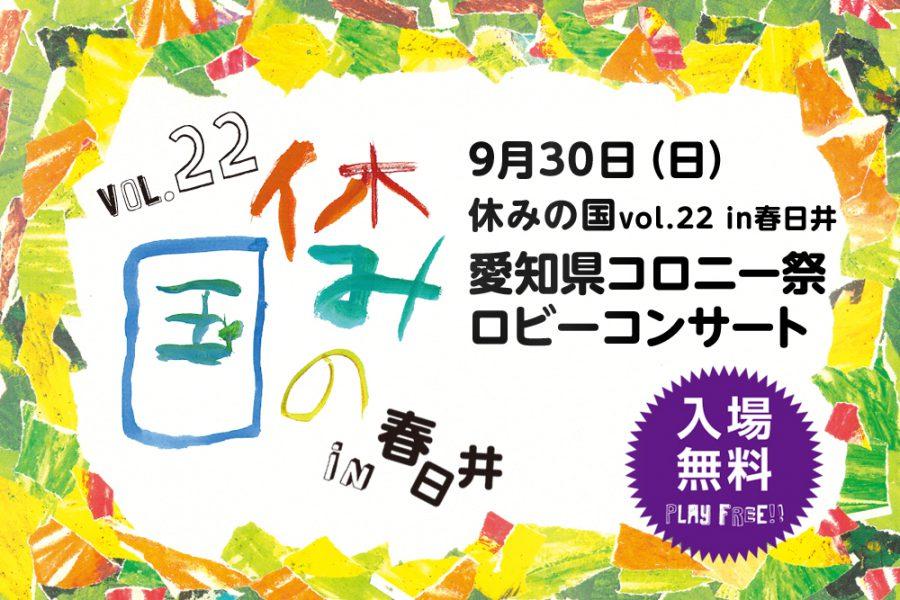 休みの国vol22ロビーコンサート