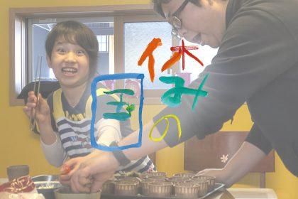 休みの国23料理教室