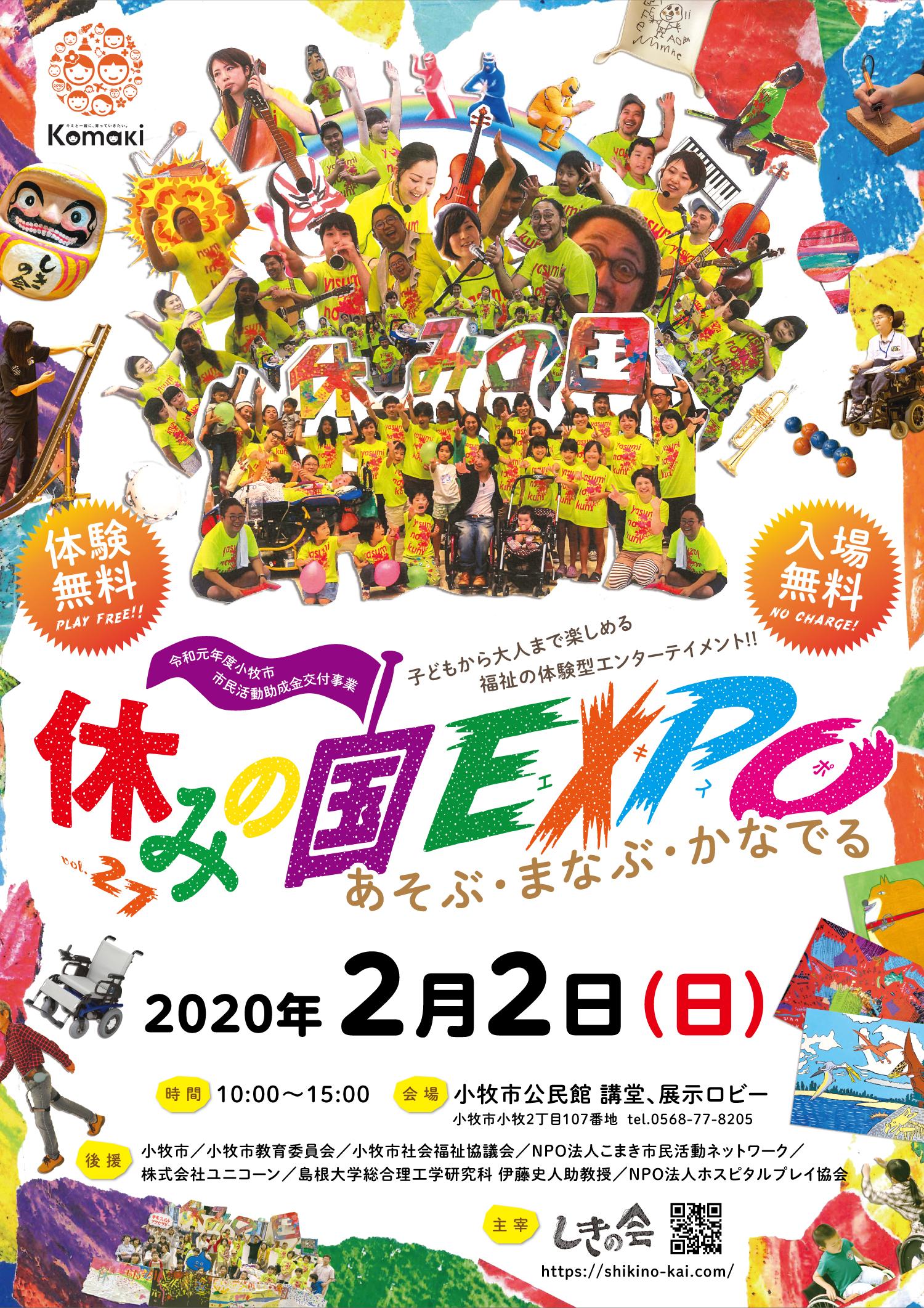 休みの国EXPO 2020年2月2日(日)