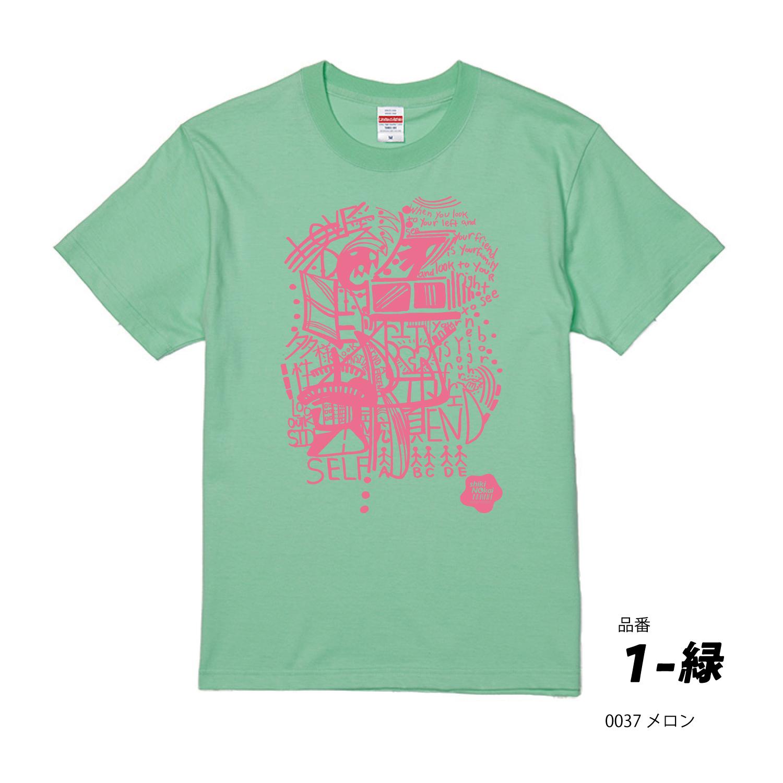 品番:1-緑(メロン)