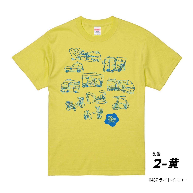 品番:2-黄(ライトイエロー)