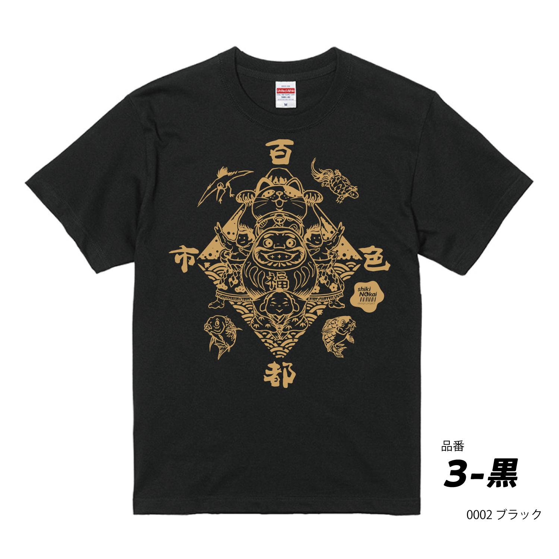 品番:3-黒(ブラック)